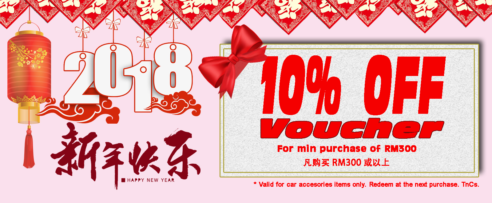 CNY 2018 Sungai Wang Car Accessories
